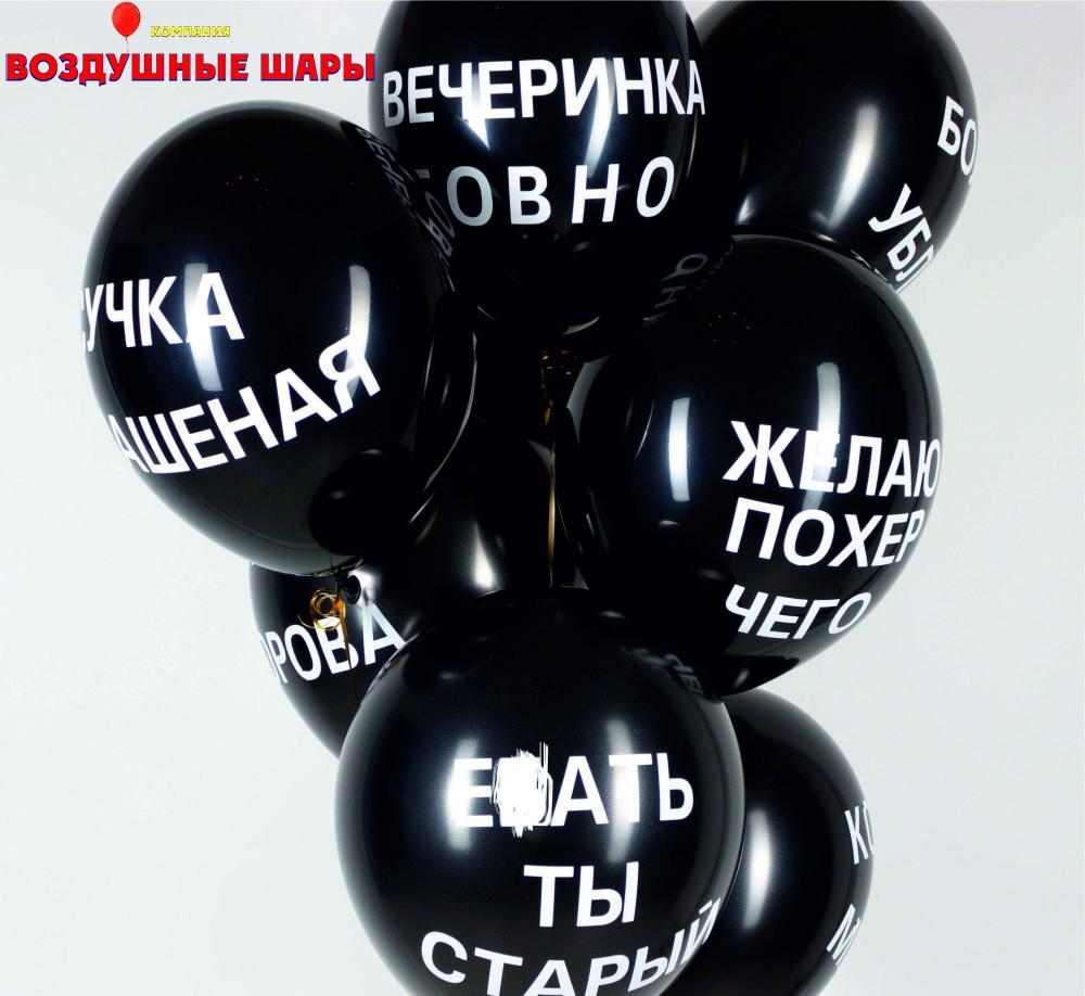 Воздушные шары с прикольными поздравлениями